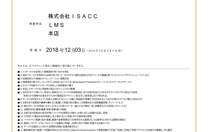 スクリーンショット 2018-12-07 16.02.25